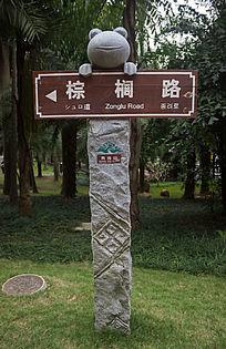 青蛙雕刻指路牌