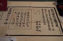 中国抗日军政大学毕业证