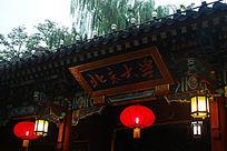 北京大学门口
