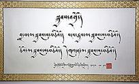 藏文石笔书法