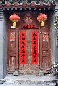 北京胡同民居