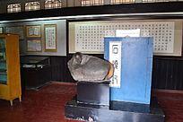 大观园博物馆中石头记手稿