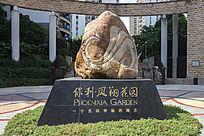 凤凰图案雕刻石