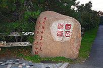 国色天香石雕