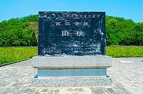 汉阳陵阳陵