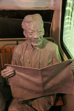 石雕九十年代公交车上看报纸的老人