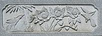 花卉飞鸟浮雕