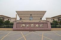 山西省博物院外景