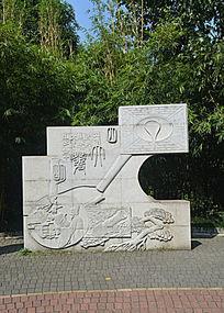 狮山公园浮雕装饰