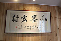 水墨宏村牌匾