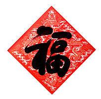 咸丰皇帝书写的福字
