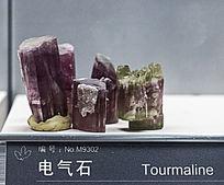 紫色电气石