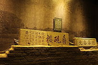 刻在石头上的字