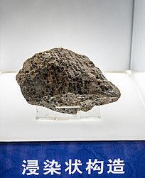 侵染状构造矿石