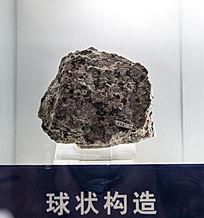 球状构造矿石