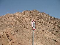 限速牌与山体