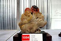 巴林石雕陆羽品茶