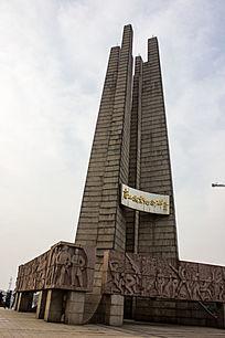 唐山地震纪念碑