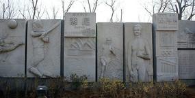 奥林匹克公园石雕