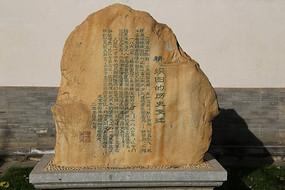 耕织图历史变迁石碑