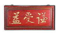 木胎髹漆漆金谦受益挂匾