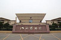 山西省博物馆外景