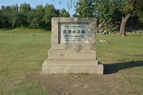 圆明园遗址