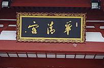 华清宫牌匾