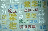 墙上各种茶的名字