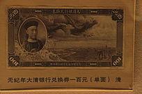 清代无纪年大清银行兑换券一百元
