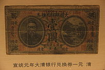 清代宣统元年大清银行兑换券一元
