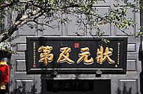 周村古城状元及第牌匾