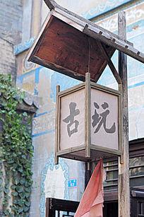 周村古玩标志