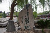 华清池字体石刻