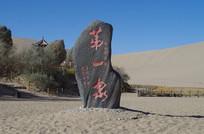 鸣沙泉字体石刻