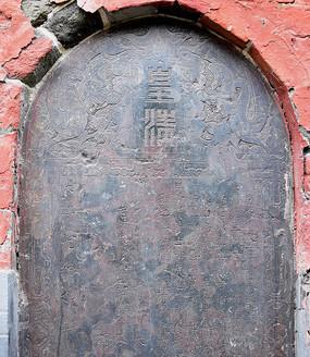 石碑上的龙纹图案-石碑雕刻