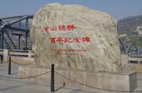 中山铁桥百年纪念碑