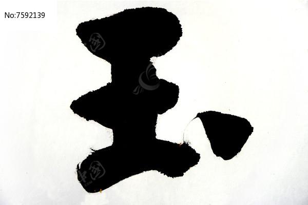 书法单字玉高清图片下载 编号7592139 红动网图片