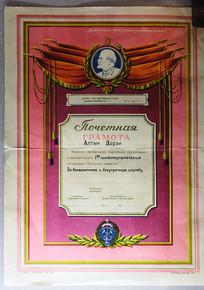佛鼎在苏联学习时荣获的荣誉证书