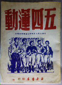 民国时期刊物《五四运动》