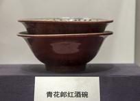 青花郎红酒碗