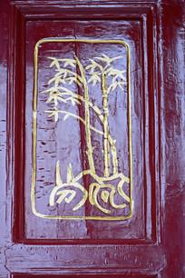 竹子图案描金木雕