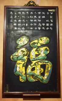 罗汉赞福字图案挂屏