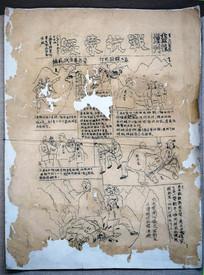 绥蒙游击支队创办的《绥蒙抗战》报