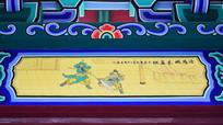 关林庙古建彩绘图片