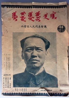 《内蒙古人民代表会议》特刊