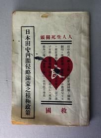 伪满书籍《日本田中内阁侵略满蒙之积极政策》