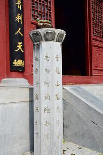 佛教文化石雕灯座
