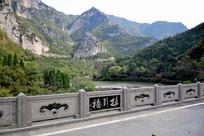 近景石桥和远山摄影图