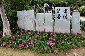 广州海珠湖公园流云香溪景观